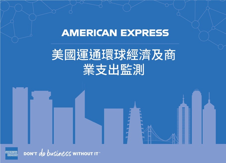 Amex_2018_Hong_Kong_economic_infographic_CN